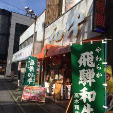 高木精肉店