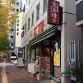 写真:桂園餃子房 本郷四丁目店