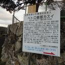 ペトロ カスイ岐部公園