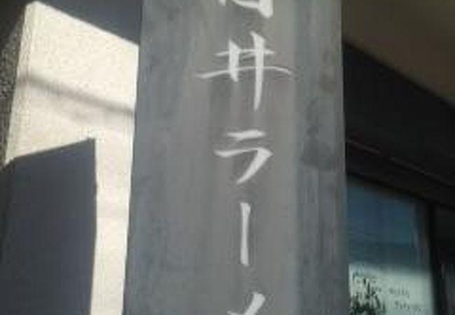 春日井ラーメン楽喜 本店