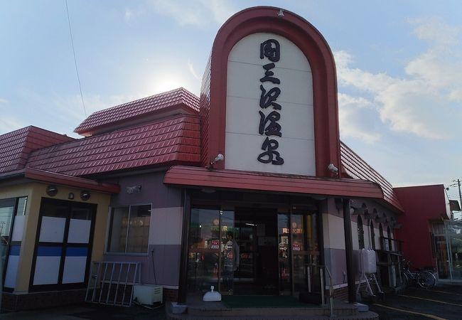 岡三沢温泉