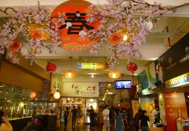 台湾特色商品館