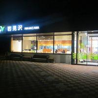 岩見沢サービスエリア(下り線)