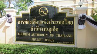 タイ国政府観光庁 (プーケット)