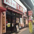 写真:餃子の王将 武蔵新城店
