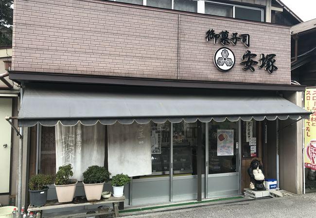 安塚菓子店