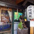 日本三大秘湯の1つ