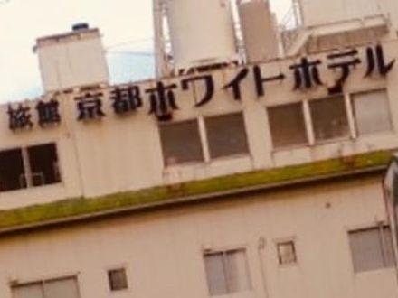 京都ホワイトホテル 写真