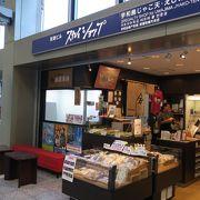 愛媛県のおいしい物を買えます