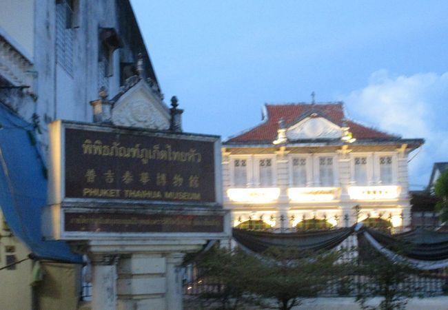 プーケット タイフア博物館(普吉泰華博物館)