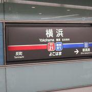 横浜港大さん橋国際客船ターミナルからクルーズ船に乗船し、出港時と帰港時に横浜駅も利用しました。  特に帰港時は、船内で1泊延泊したので、日本大通り駅から横浜駅まで移動し、横浜駅周辺を散策してからクルーズ船に戻りました