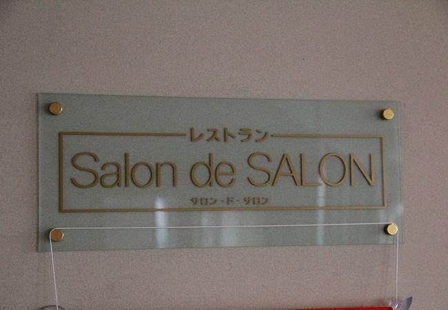 サロン・ド・サロン