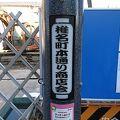 椎名町本通り商店会