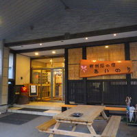 羽州路の宿 あいのり 写真