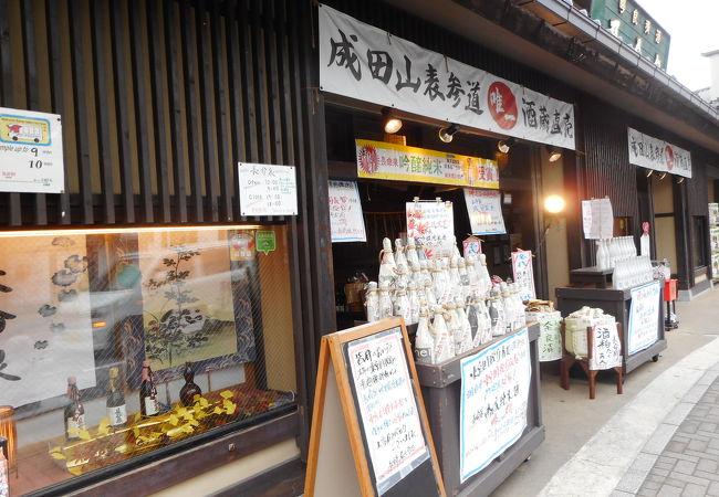 成田表参道唯一の酒蔵