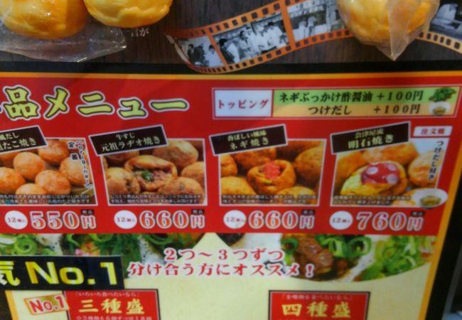 食べたかったたこ焼、元祖たこ焼きやさん【会津屋】