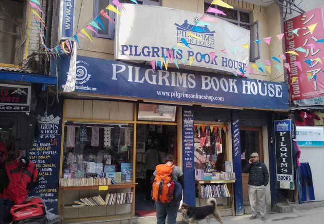 ピルグリム ブックハウス