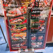 出発前に食べる握り寿司「又こい家」羽田第1ターミナル