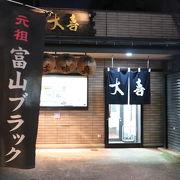 「大喜」私の求めてた!富山ブラックが食べられるお店!