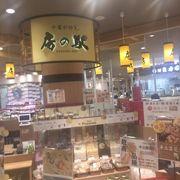 千葉駅の駅ナカ物産館