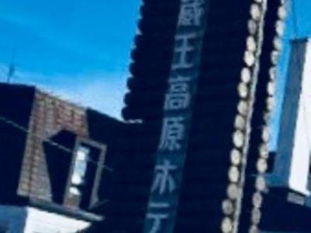 森と空に抱かれる宿 みやぎ蔵王高原ホテル 写真