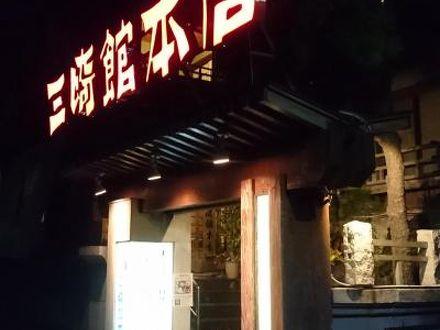 三崎館本店 写真