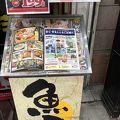 写真:魚民 松山大街道2丁目店