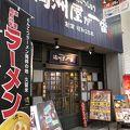 写真:満洲屋が一番 松山大街道店