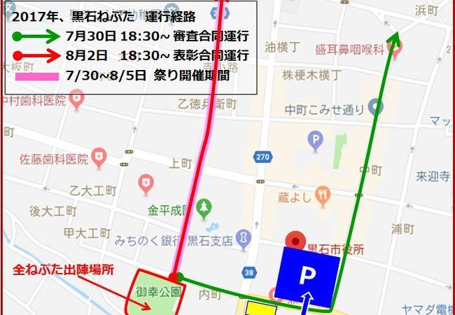 【2021年度中止】黒石ねぷた祭り