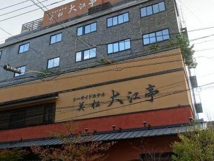 別府温泉 シーサイドホテル 美松 大江亭 写真