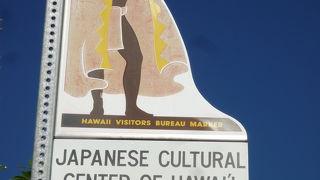 ハワイ日本文化センター