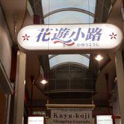 京都で一番短い商店街