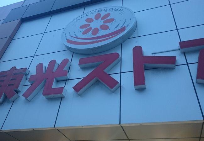 東光ストア (円山店)
