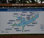 御所湖広域公園 野菊公園