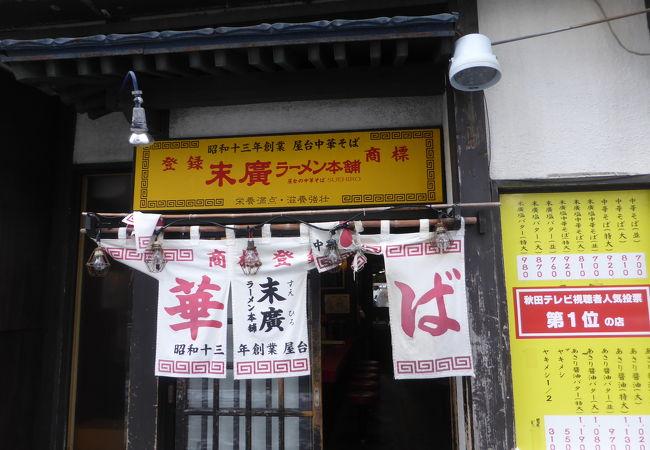 末廣ラーメン本舗  秋田駅前分店