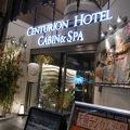 立地のよいカプセルホテル