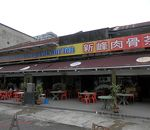 新峰肉骨茶 (スンホンバクテー)