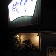 湯田温泉の人気店