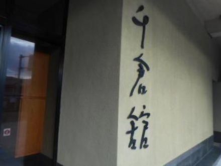 千倉温泉 千倉館 写真