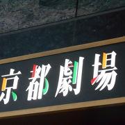 京都の駅ビルにあります