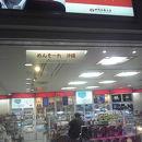 エアポートトレーディング グルクン売店