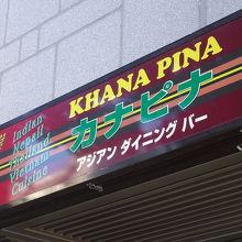 カナピナ 浅草橋店