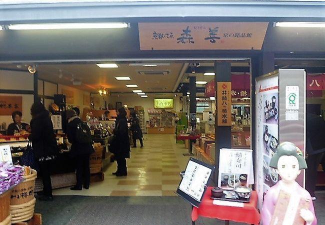 森善 京の銘品館