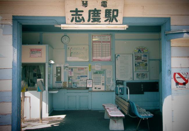 琴電志度駅
