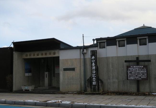 井口喜源治記念館