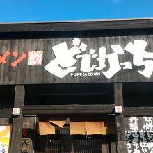 木更津の人気ラーメン店。焦がし風味のチャーシューがたまらない