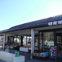 道の駅 なるさわ物産館