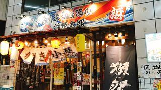 浜焼太郎 倉敷店