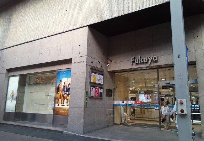 福屋 (八丁堀本店)