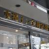 JR「宇都宮駅」西口の定宿です!